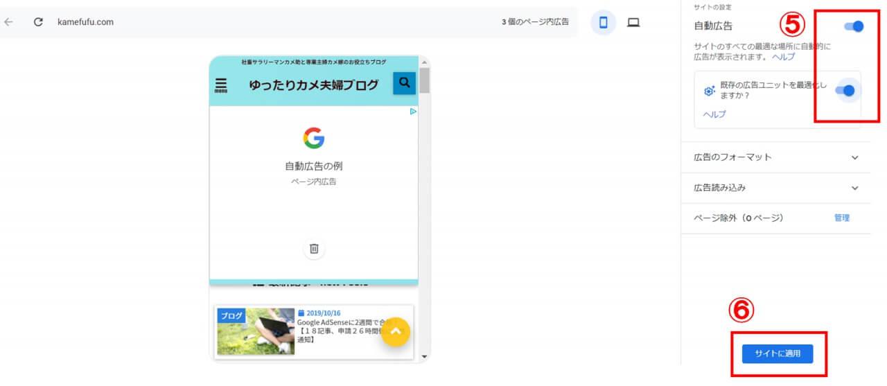 広告掲載自動化の手順(2)