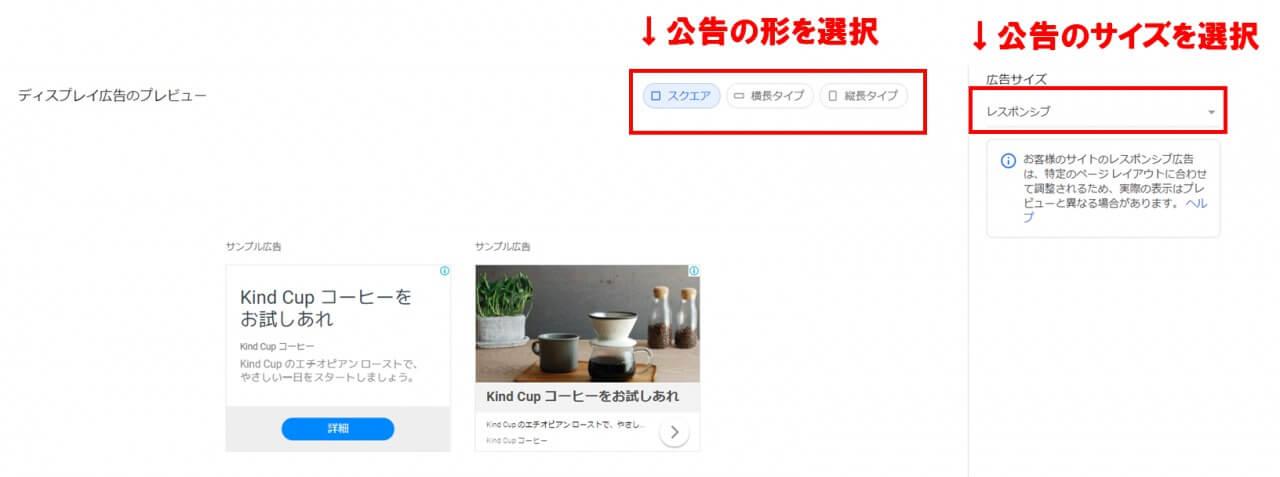Google AdSense広告作成画面