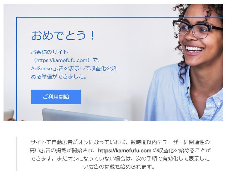 Google AdSence合格後のメール