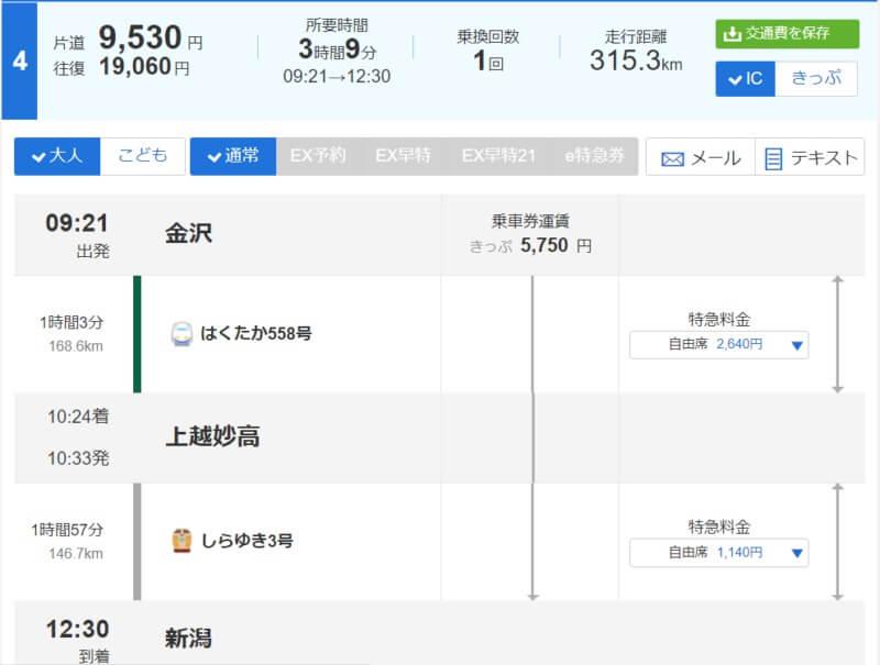 金沢から新潟への乗り換え案内