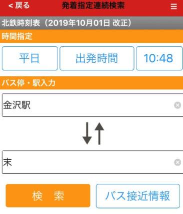 北陸バス時刻表(1)