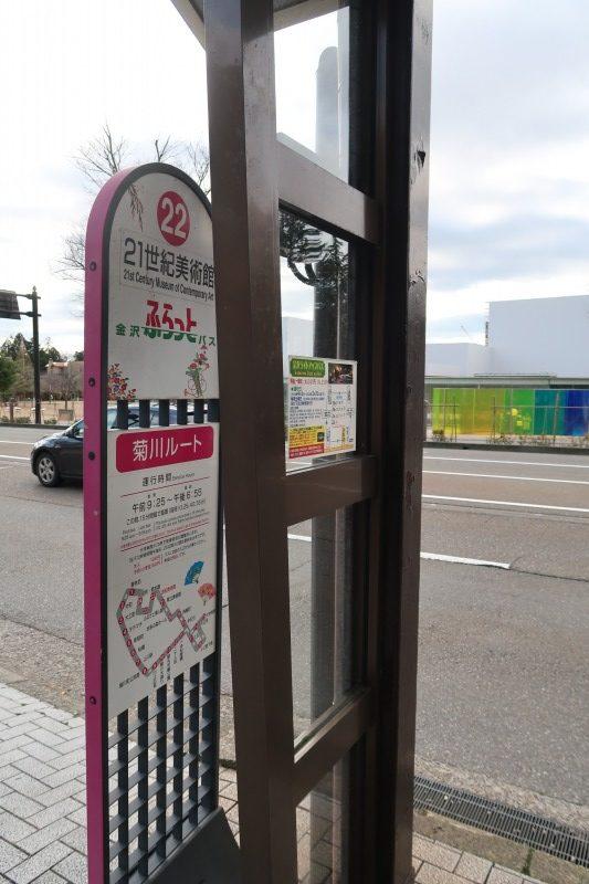 21世紀美術館バス停