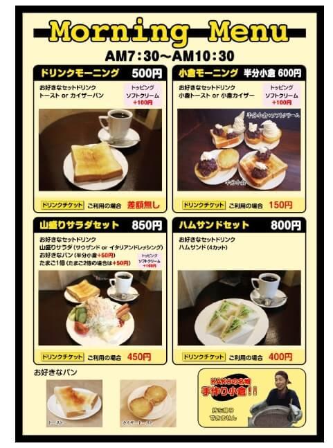 KAKO BUCYO COFFEEのメニュー