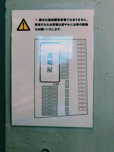 黒崎屋駐車場