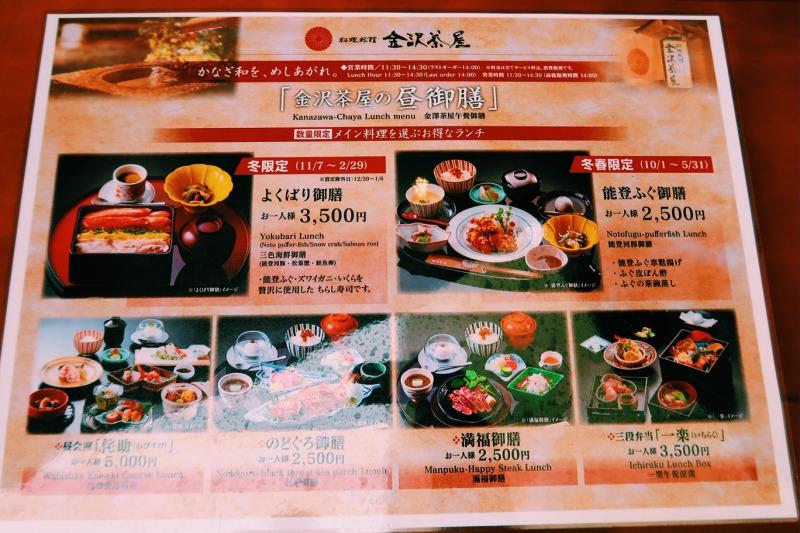 金沢茶屋4