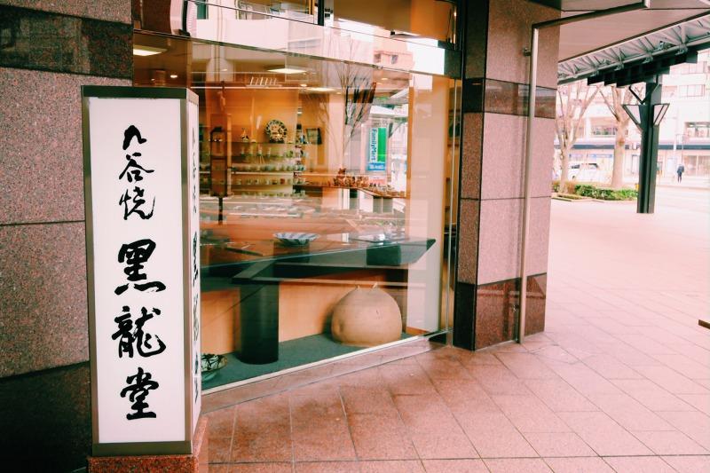金沢茶屋11