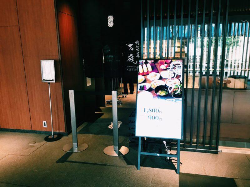 三井ガーデンホテル内のレストラン