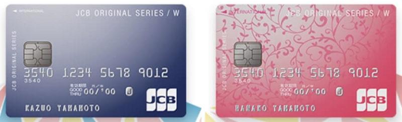 JCB CARD Wの2種類の色