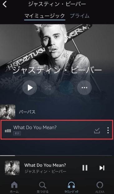 プライムミュージックのマイミュージック画面