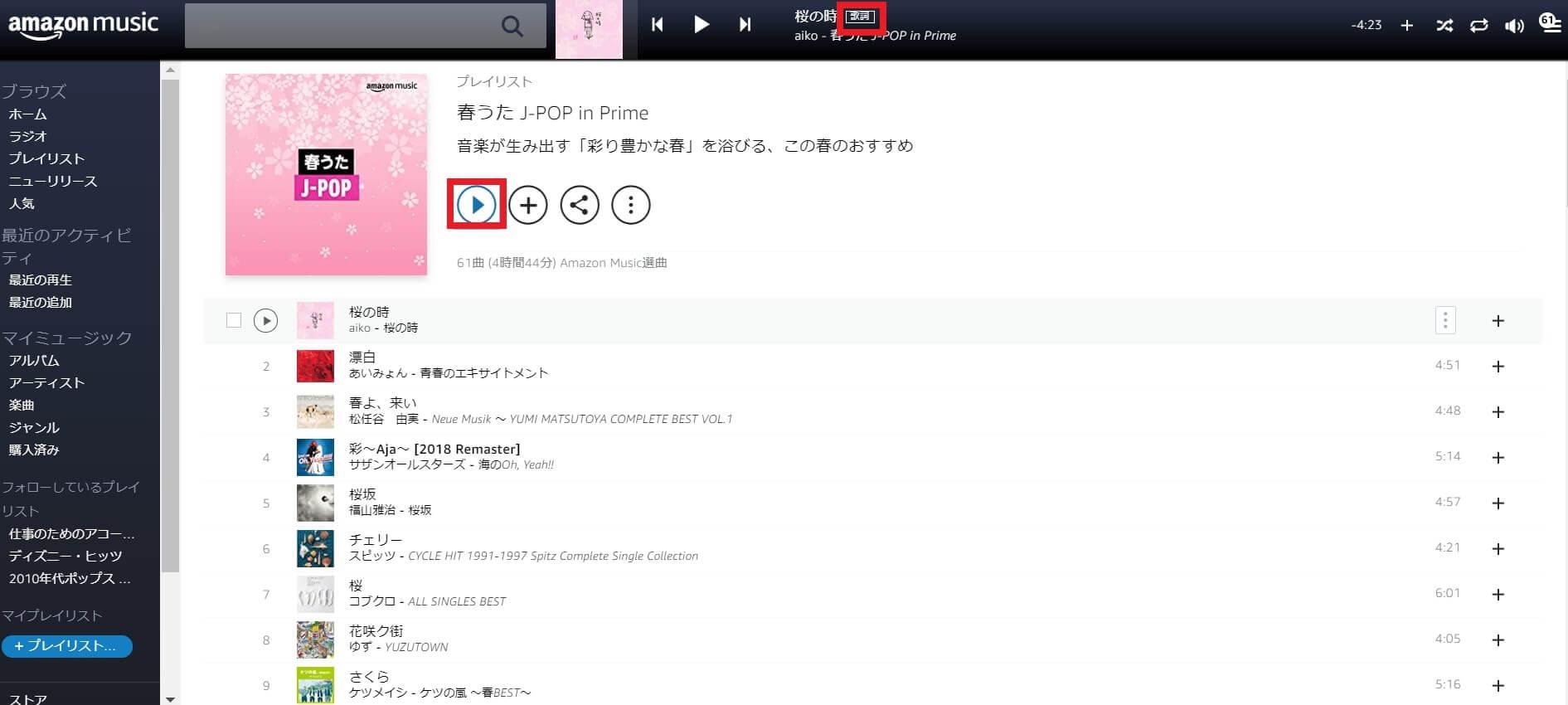 プライムミュージックPCの画面