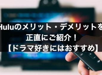 Huluのメリットデメリット紹介