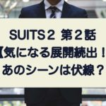 suits2 第2話 気になる展開続出!