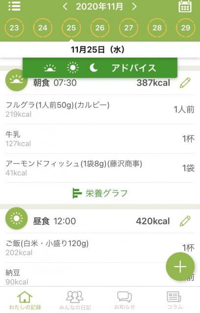 あすけんのアプリ画面