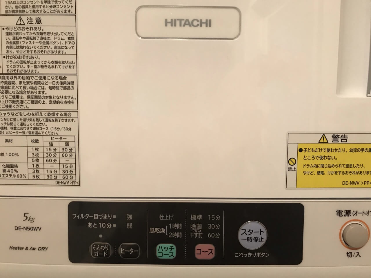 日立の衣類乾燥機