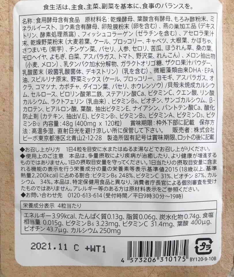 ベルタ葉酸サプリ(裏面)