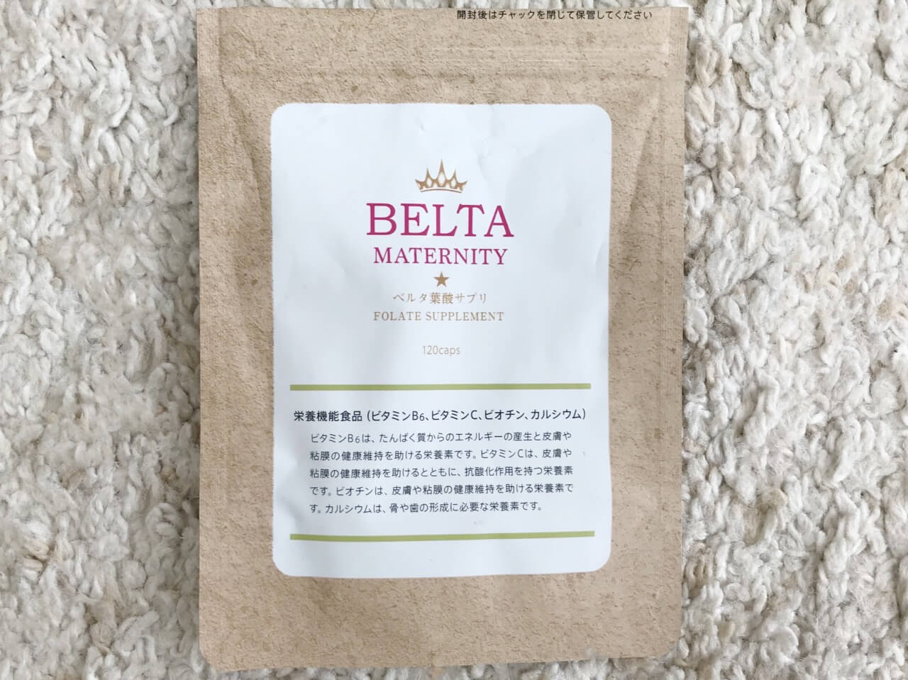 ベルタ葉酸サプリ(表面)