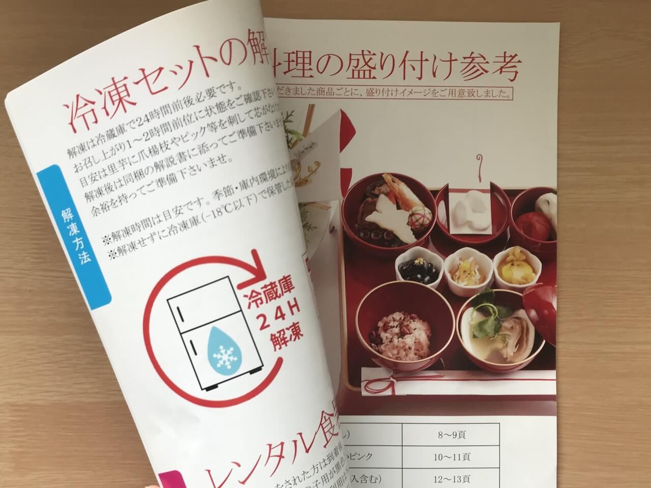 季膳味和 お食い初め料理セット 初膳のマニュアル