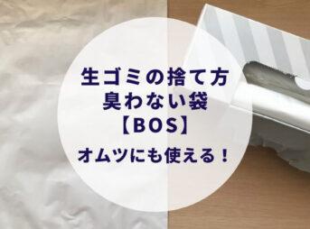 生ごみの捨て方|この袋があれば臭わない!臭いの悩みはBOSで解決