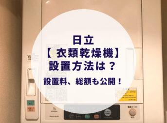 日立 衣類乾燥機の設置方法は?【設置料、スタンド込みの総額も公開】