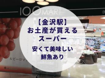 金沢駅でお土産が買えるスーパとは?(安くて美味しい鮮魚も絶品)