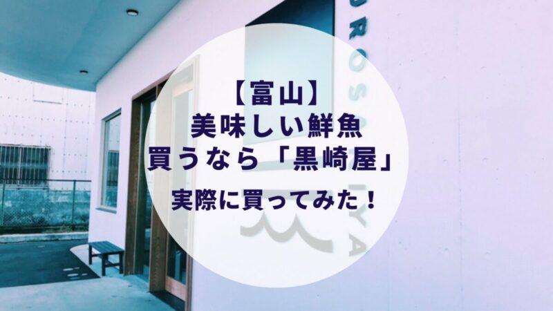 富山で美味しい鮮魚を買うなら「黒崎屋」がおすすめ!実際に買ってみた!