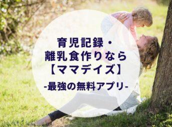 ママデイズ【無料アプリ】赤ちゃんの育児記録・離乳食作りに便利!