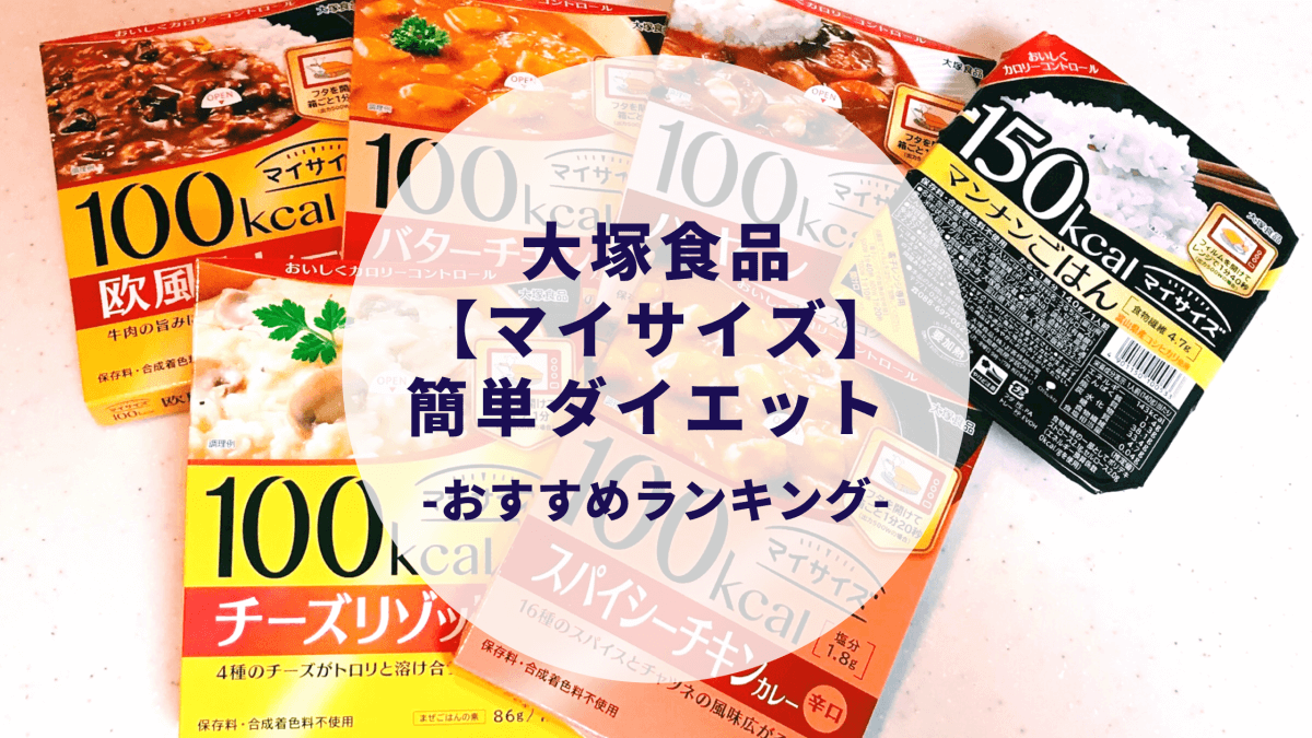 大塚食品・マイサイズで簡単ダイエット(おすすめランキングを紹介)