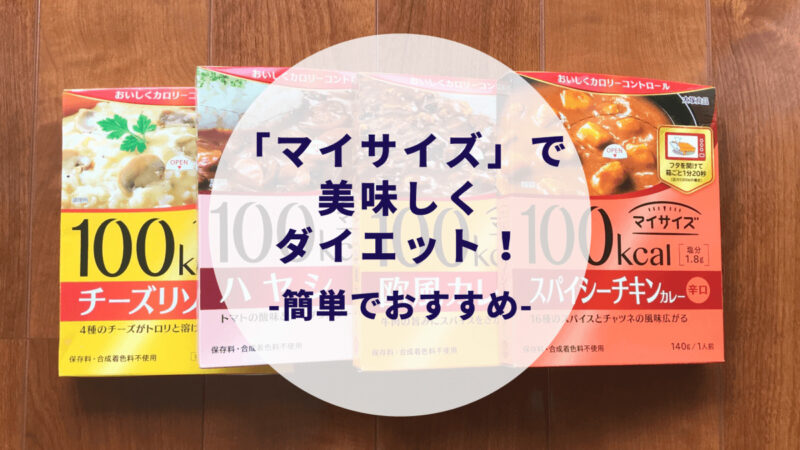 ダイエットするなら美味しくて簡単な「大塚食品マイサイズ」がおすすめ!