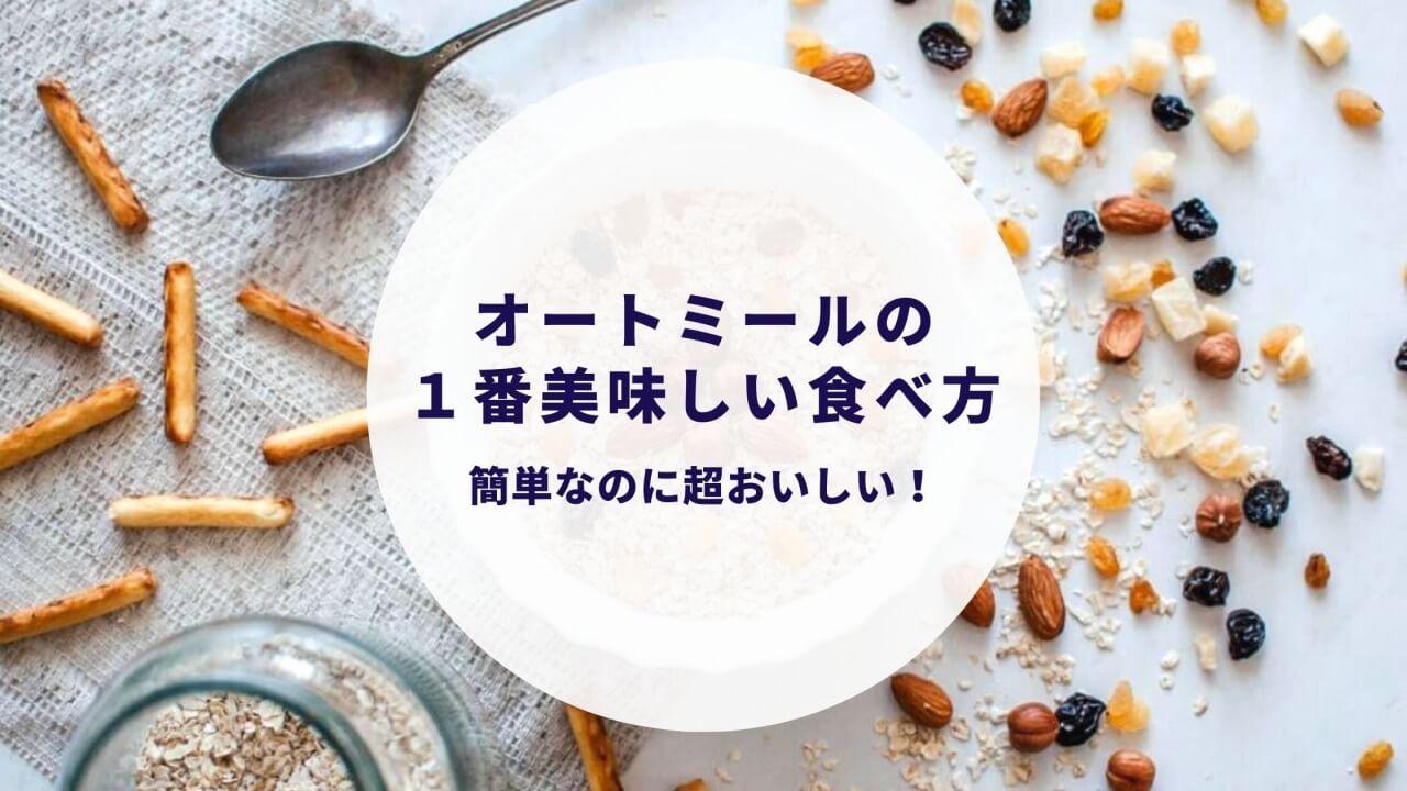 オートミールの1番美味しい食べ方