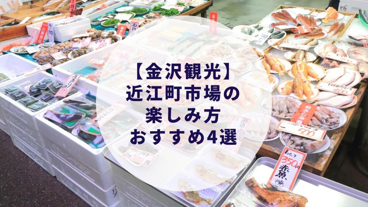 【金沢観光】金沢住民が近江町市場おすすめの楽しみ方4選を大公開!