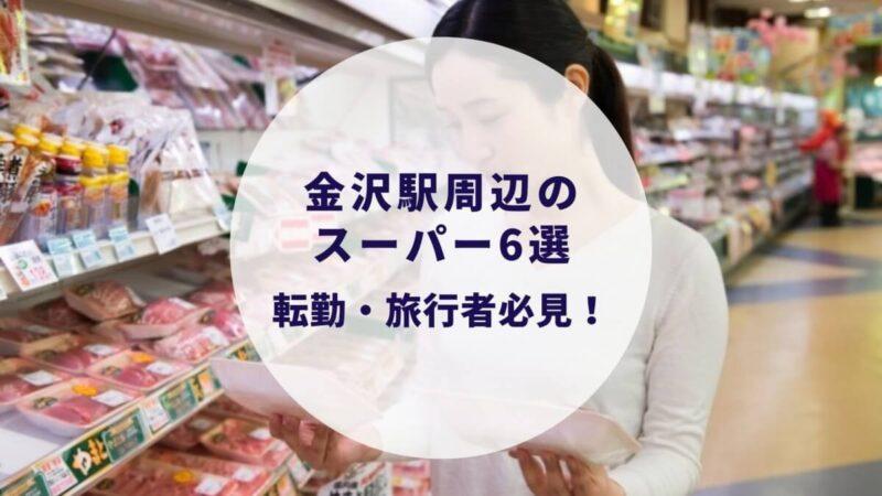 金沢駅周辺のスーパー6選(金沢に転勤する方、旅行者は必見です)