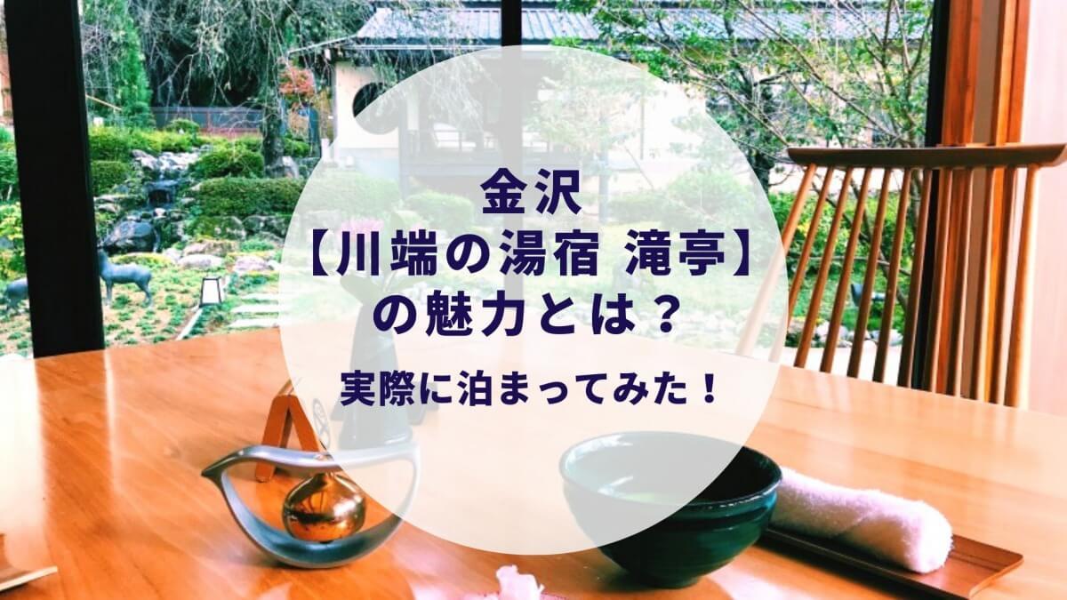 金沢「川端の湯宿 滝亭」の魅力とは?金沢住民が実際に泊まってみた!
